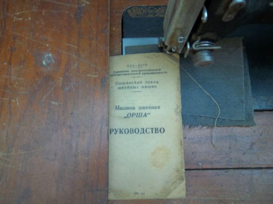 швейная машинка Славянск - изображение 1