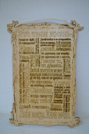 Декор подарок панно правила жизни