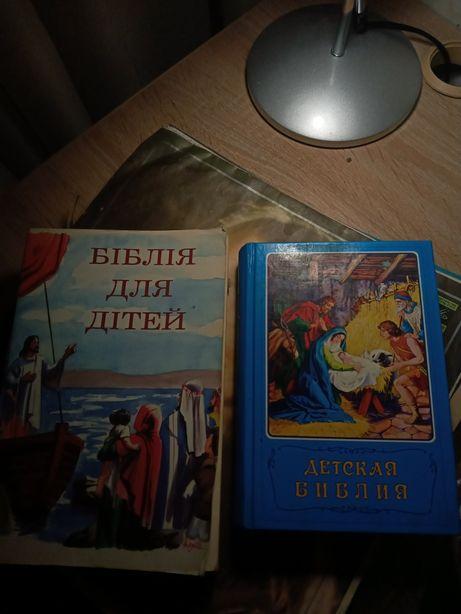 библия для детей  на русском украинском