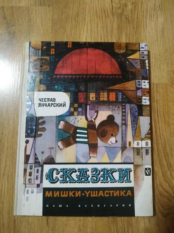 "Детская книга. ""Сказки Мишки-Ушастика"". Чеслав Янчарский. 1969 год."