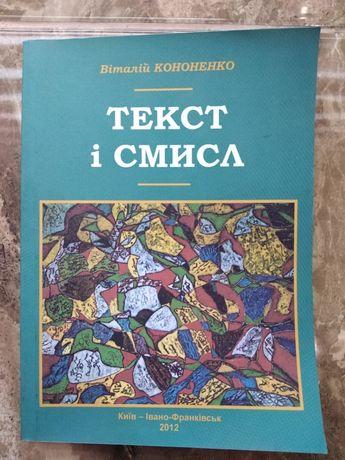 """В. Кононенко """"Текст і смисл"""""""