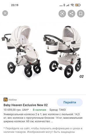Продам коляска Tako Baby Heaven Exclusive2 in 1 Днепр