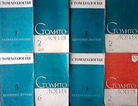 Стоматология журналы с 1966г. по 1986г.