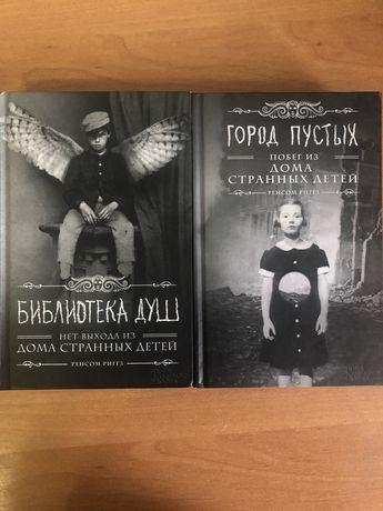 Книги серия дом странных детей
