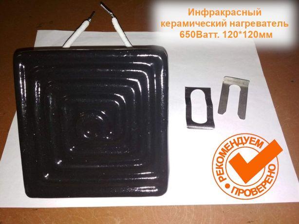 Инфракрасный керамический нагреватель мощностью 650 Вт 120*120