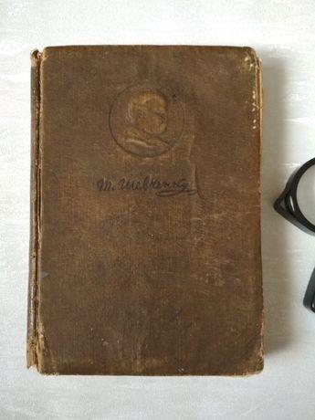 Продам антикварную книгу Т. Шевченко 1814 - 1939, 1 том