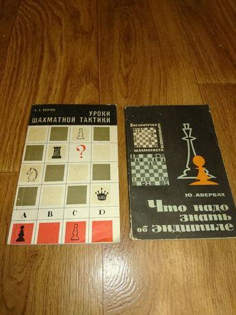 Книги по шахматам 2 штуки