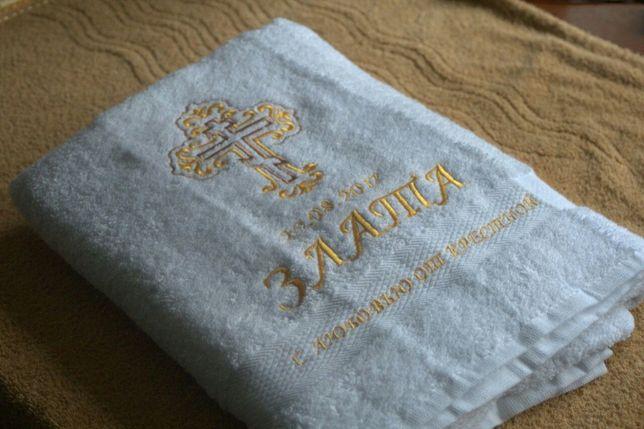 Полотенце для крещения (крыжма) с крестом, вышитым именем ребенка.