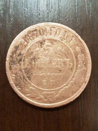 Продам монету 5 копеек 1870 года Е.М.