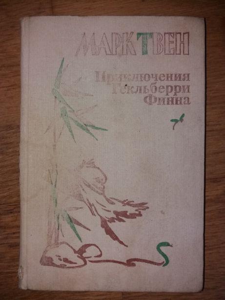 Книга, Марк Твен, Приключения Гекльберри Финна.