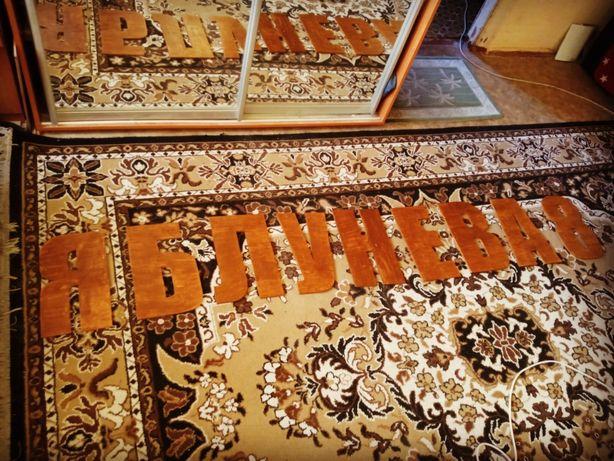 Большие буквы из дерева. Слова из дерева, фанеры. Слова на подставке