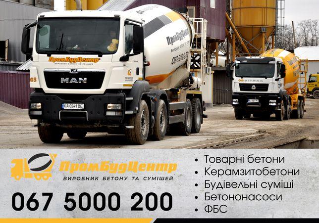 БЕТОН с доставкой ЧАБАНЫ, услуги бетононасоса, М-200, М-300, М-400