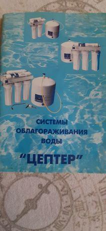ЦЕПТЕР-фильтр для очистки воды