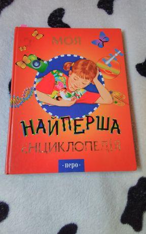 Моя найперша енциклопедія