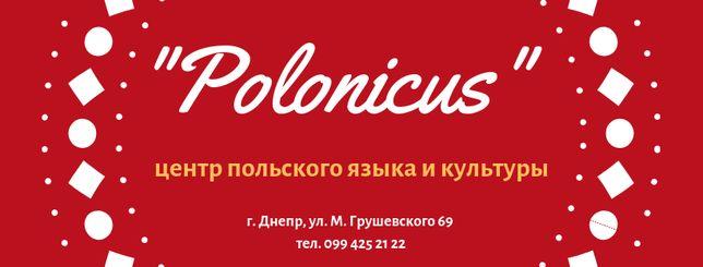 Польский в Днепре с носителем языка (возможно по skype)