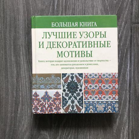 Книга Лучшие узоры и декоративные мотивы