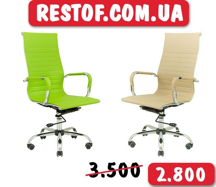 Офисное кресло Бали — на складе в наличии; Механизм Tilt; 8 цветов Київ - зображення 1