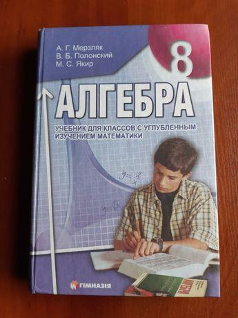 Алгебра 8 кл.