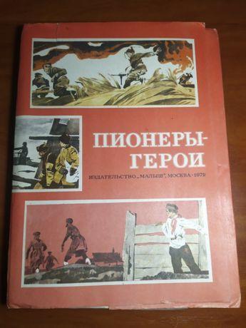 """Серия из 8 книг """"Пионеры-герои"""""""