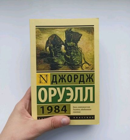 Джордж Оруэлл 1984 книга