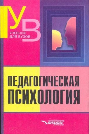 Педагогическая психология под ред. Клюевой Н.В. Учебник для вузов