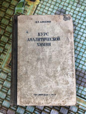Книги Курс аналитической химии, курс органической химии