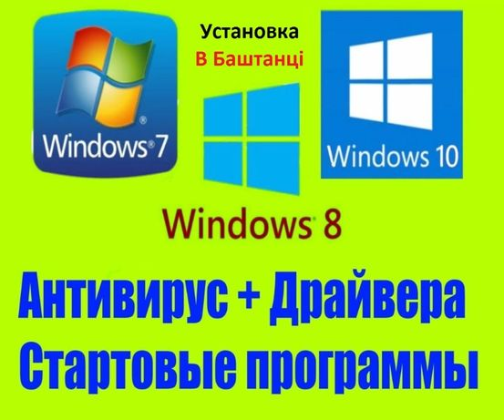 Установка windows 50грн в Баштанці.Антикризова ціна.