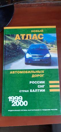 Атлас автомобильных дорог России СНГ стран Балтии