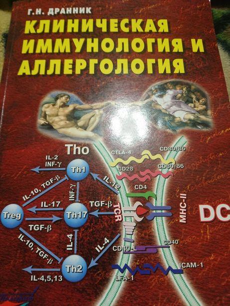 Клиническая иммунология и аллергология. Г.Н. Дранник. 2010 г.