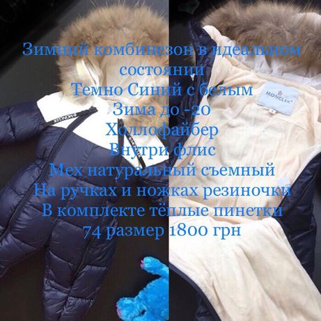 Зимний комбинезон 74 размер 6-9 месяцев