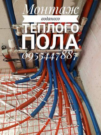 Теплый водяной пол. Сантехника, Монтаж отопления, воды , канализации