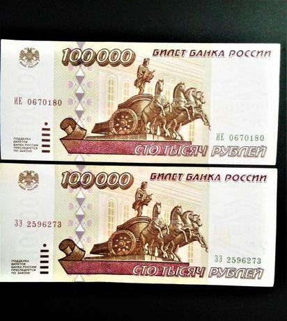 Купюра банкнота 100000 (сто тысяч) рублей 1995г, UNC, за 1шт.