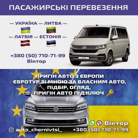 Пасажирські перевезення Україна - Литва- Латвія - Естонія