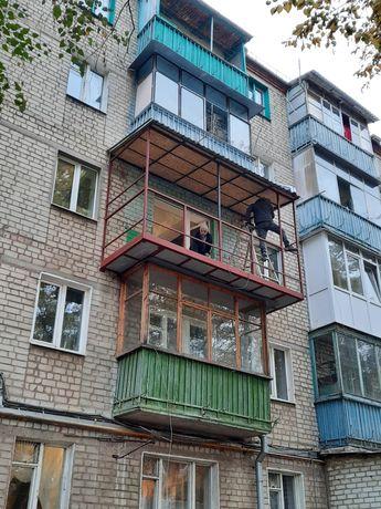 Балкон под ключ.Расширение балконов.Сварка.Обшивка.Остекление