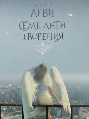 """Марк Леви """"Семь дней творения"""""""