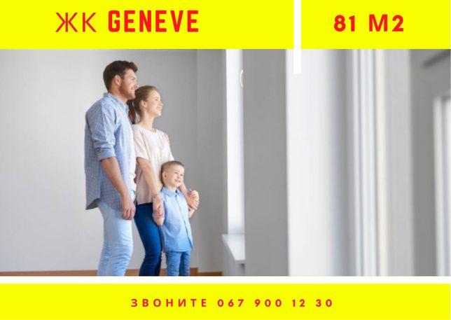 Квартира для Вашей семьи в ЖК Женева \ К12 \ ЖК Грани