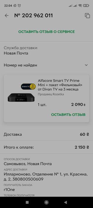 ТВ приставка (Alfacore Smart TV Prime Mini) Синельниково - изображение 1