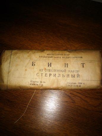 Бинт антикварний совецкий СССР-1970 гост 1172-46