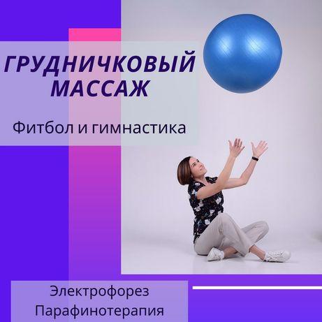 Детский массаж, электрофорез Запорожье