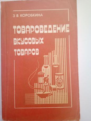 Товароведание вкусових товаров Москва Економіка 1981 рік