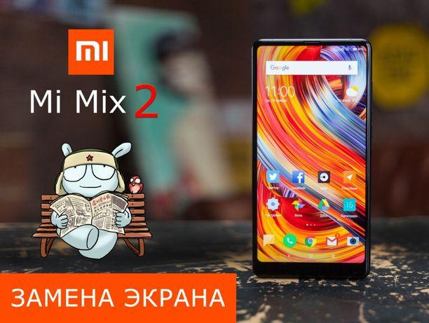 Mi Mix 2 замена экранa, РЕМОНТ |Xiaomi Mi, Samsung? Meizu, Huawei|