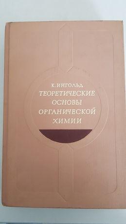 Ингольд К. Теоретические основы органической химии.