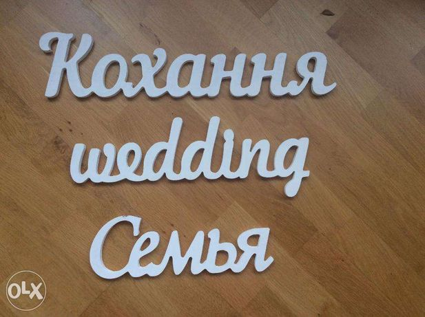 Деревянные надписи и слова для свадебной фотосессии