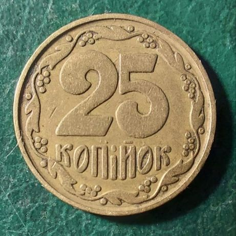25 копеек 1992 года с бубликами