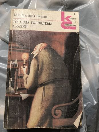 Господа Головлёвы Сказки  М. Е Салтыков - Щедрин