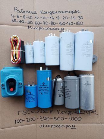 Конденсатор для электро двигателя рабочий, пусковой Конденсаторы