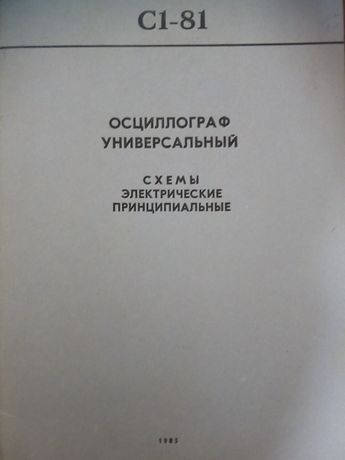Осциллограф универсальный С1-81.Схемы электрические принципиальные.