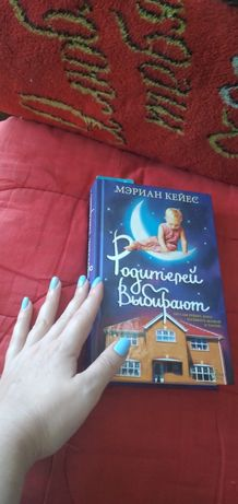Обменяю книгу в Киеве с рук в руки по договоренности.