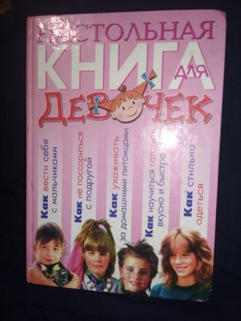 Настольная книга для девочек Детское