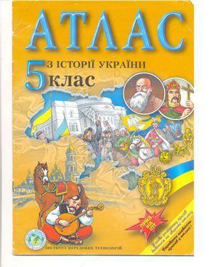 Атлас 5 клас Історія України